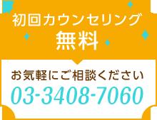 初回カウンセリング無料 お気軽にご相談ください 電話番号 03-3408-7060